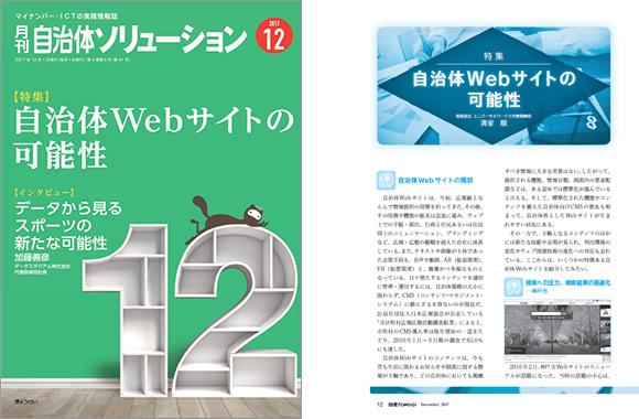 自治体ソリューション 2017年12月号 特集:自治体Webサイトの可能性(掲載イメージ)