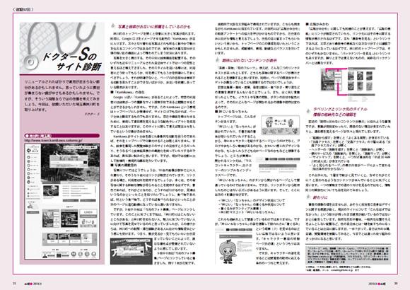 月刊広報「ドクターSのサイト診断」掲載イメージ